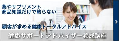 薬やサプリメントの商品知識だけで終わらない。顧客が求める健康トータルアドバイスができるスタッフ研修。「健康サポートアドバイザー養成講座
