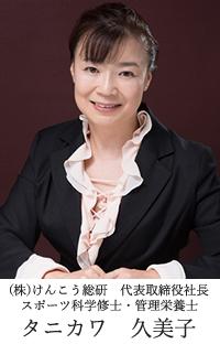 けんこう総研代表取締役 タニカワ久美子 スポーツ科学修士、管理栄養士